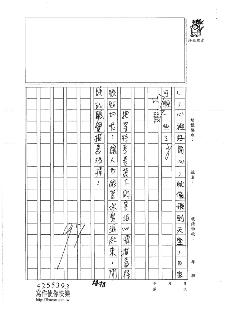 106W5206 薛楚蓁 (3)