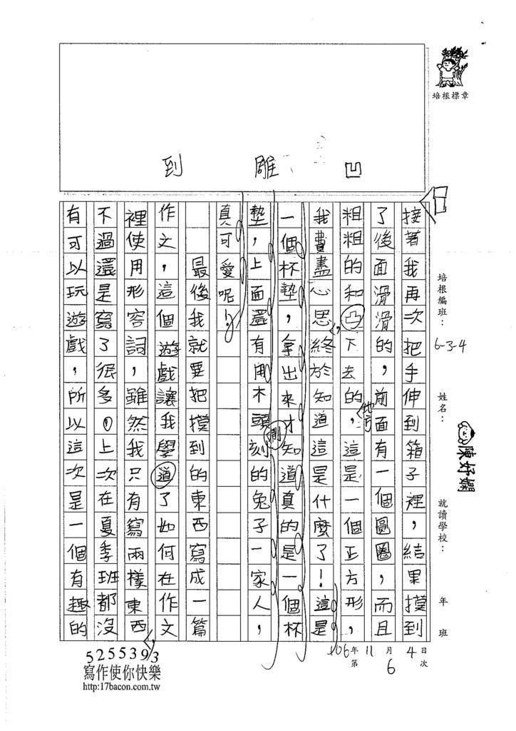 106W4206 陳妤嫻 (2)