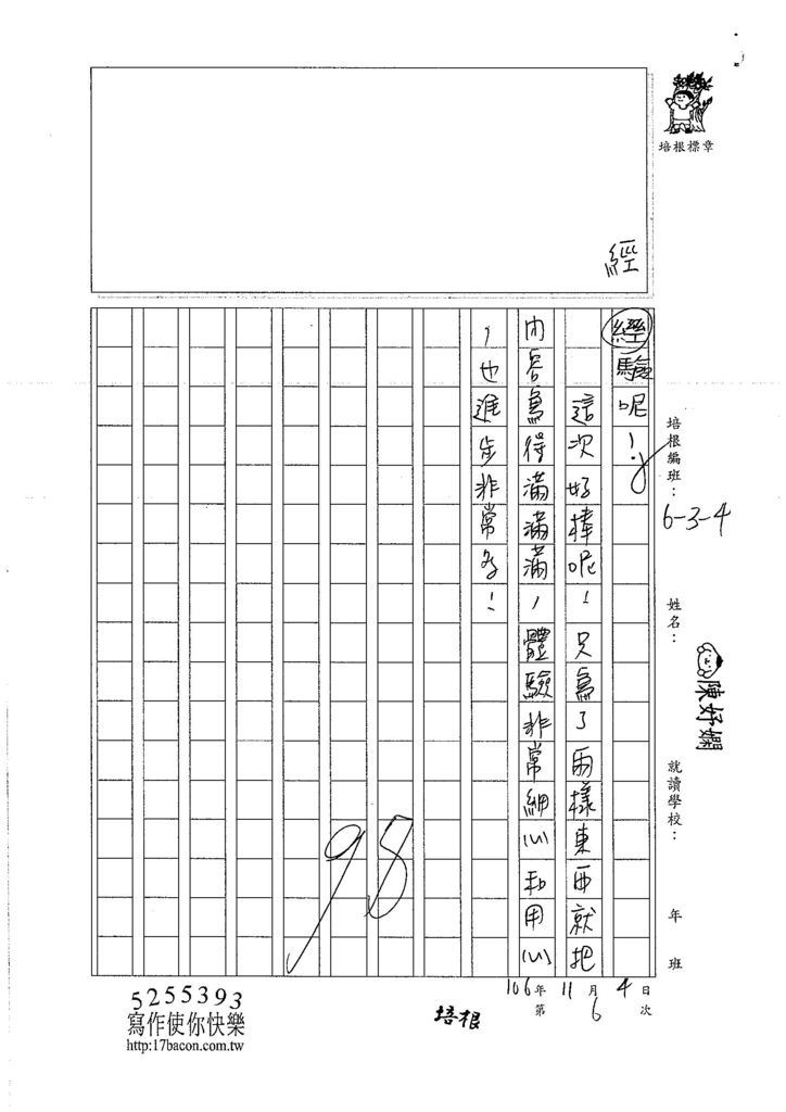 106W4206 陳妤嫻 (3)