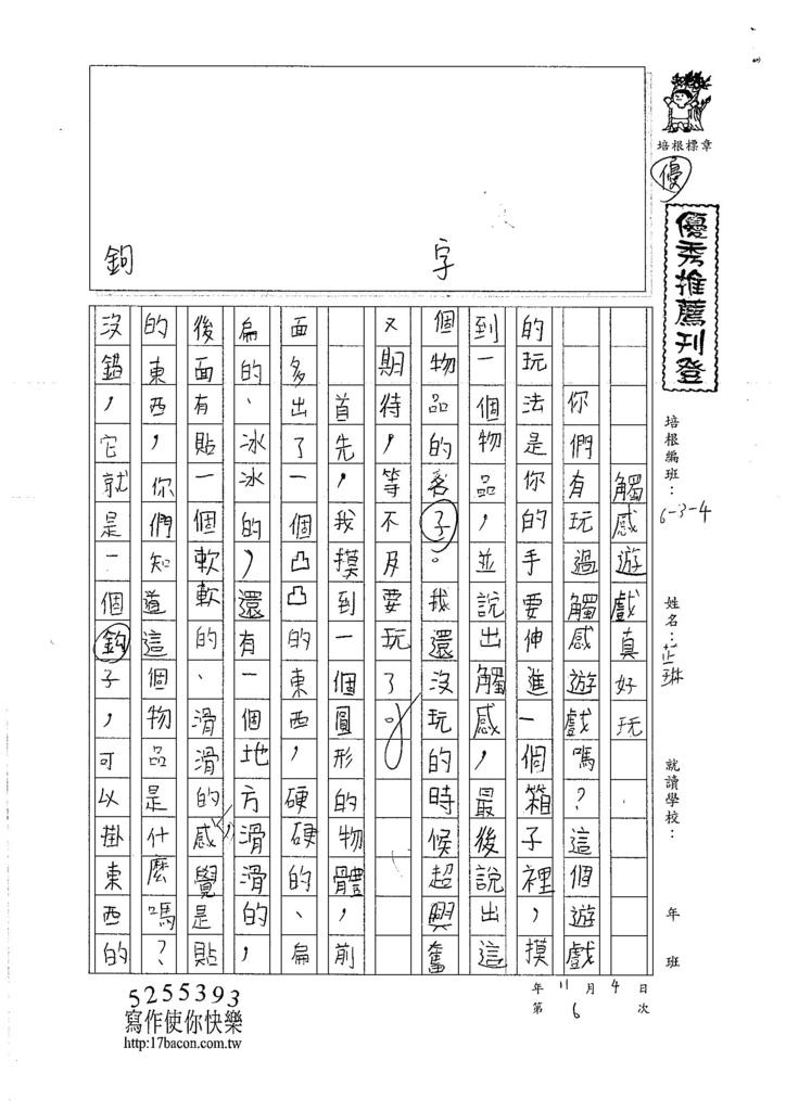 106W4206 陳芷琳 (1)