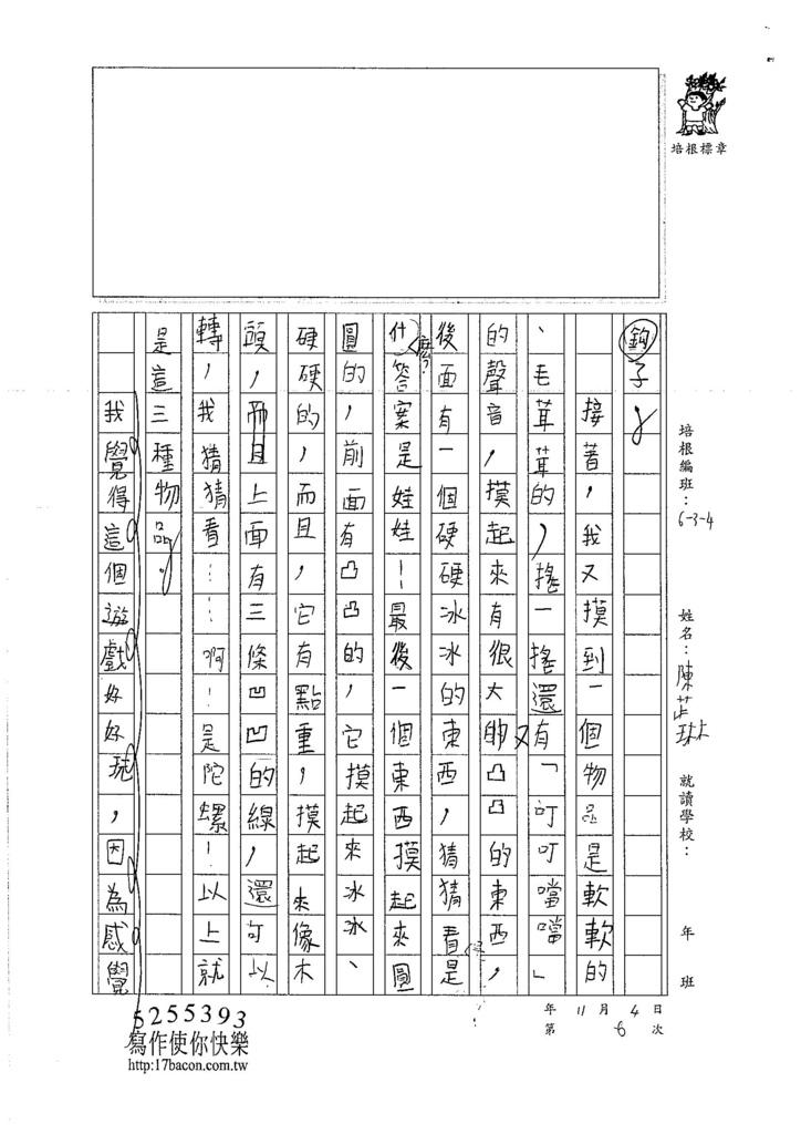 106W4206 陳芷琳 (2)