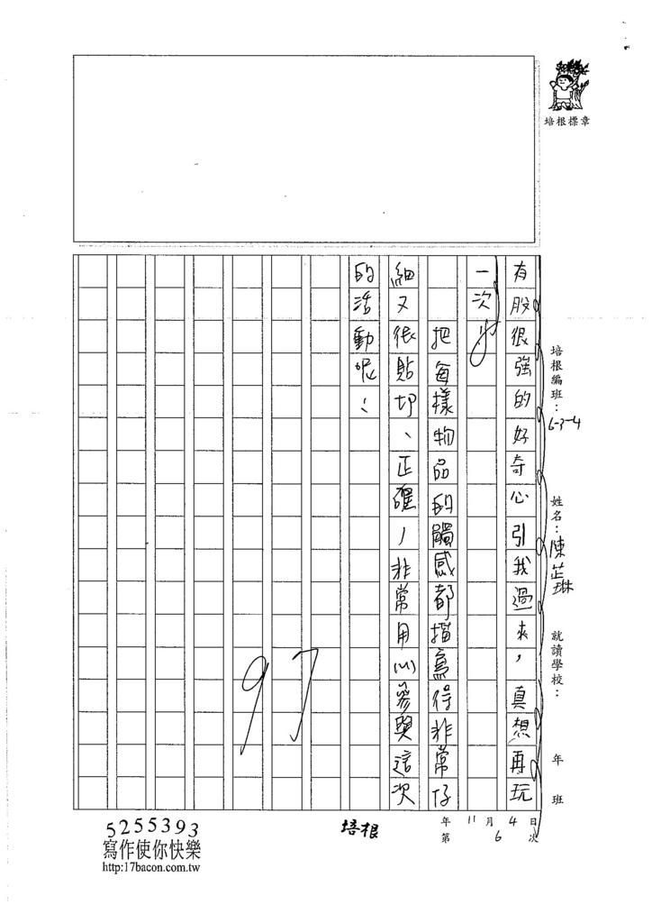 106W4206 陳芷琳 (3)
