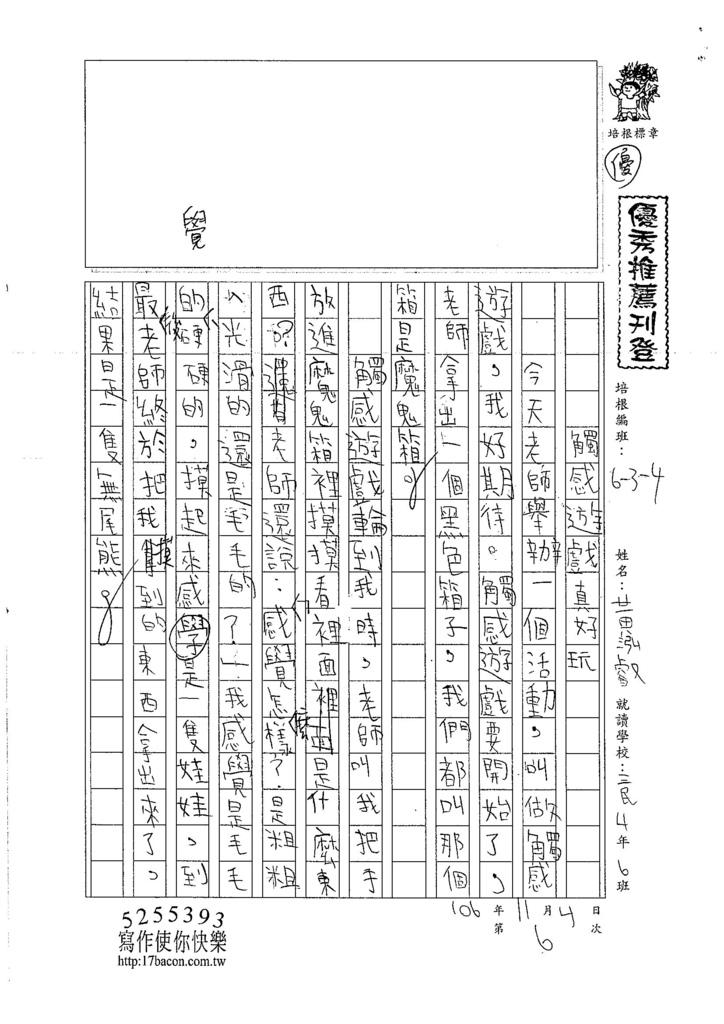 106W4206 黃泓叡 (1)