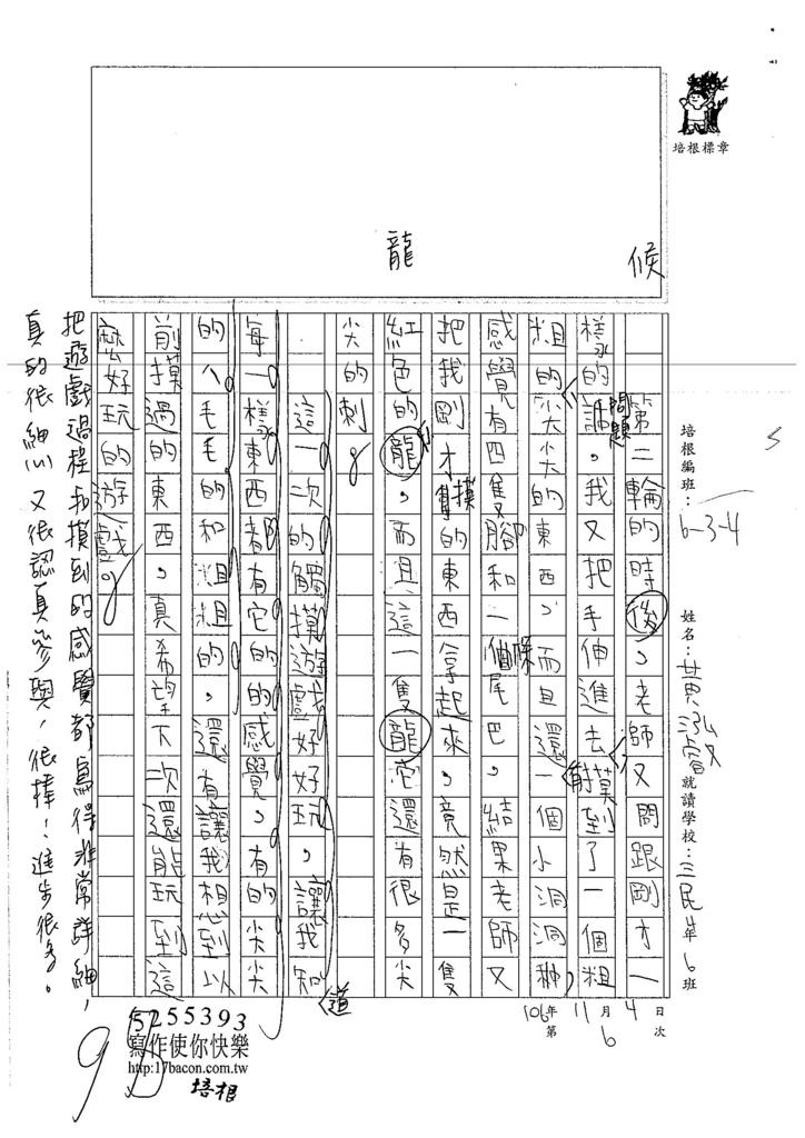 106W4206 黃泓叡 (2)