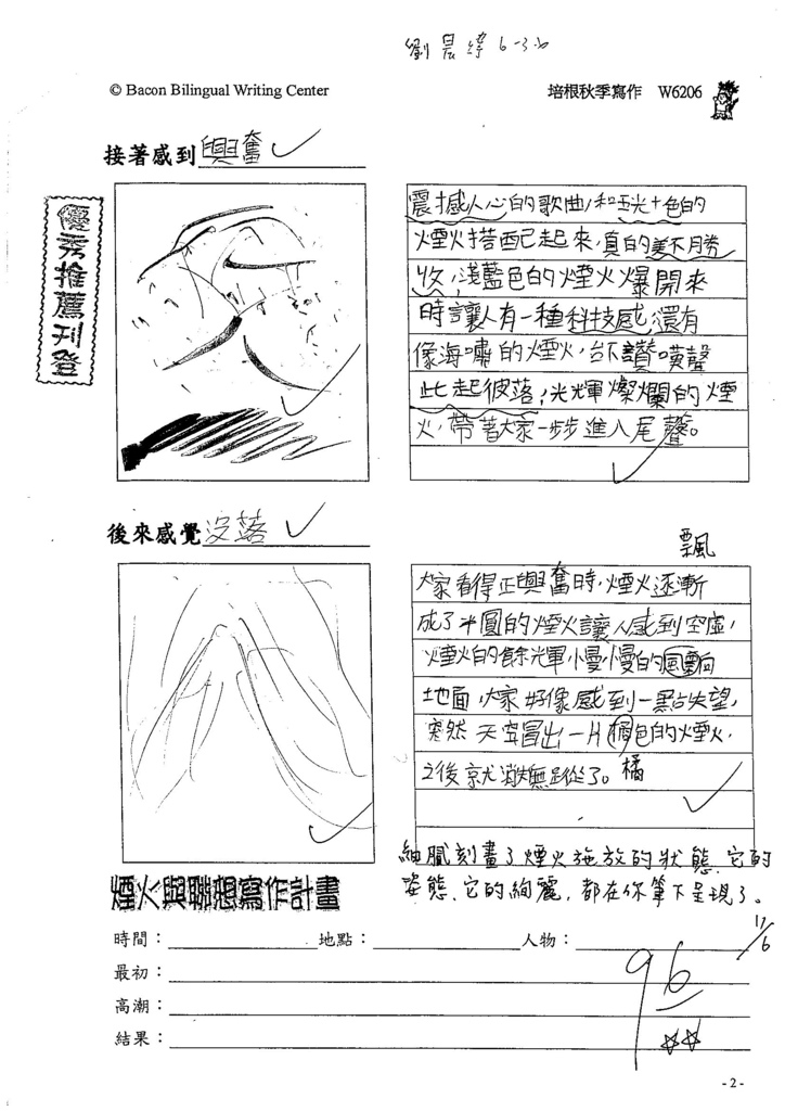 106W6206 劉晨緯 (2)