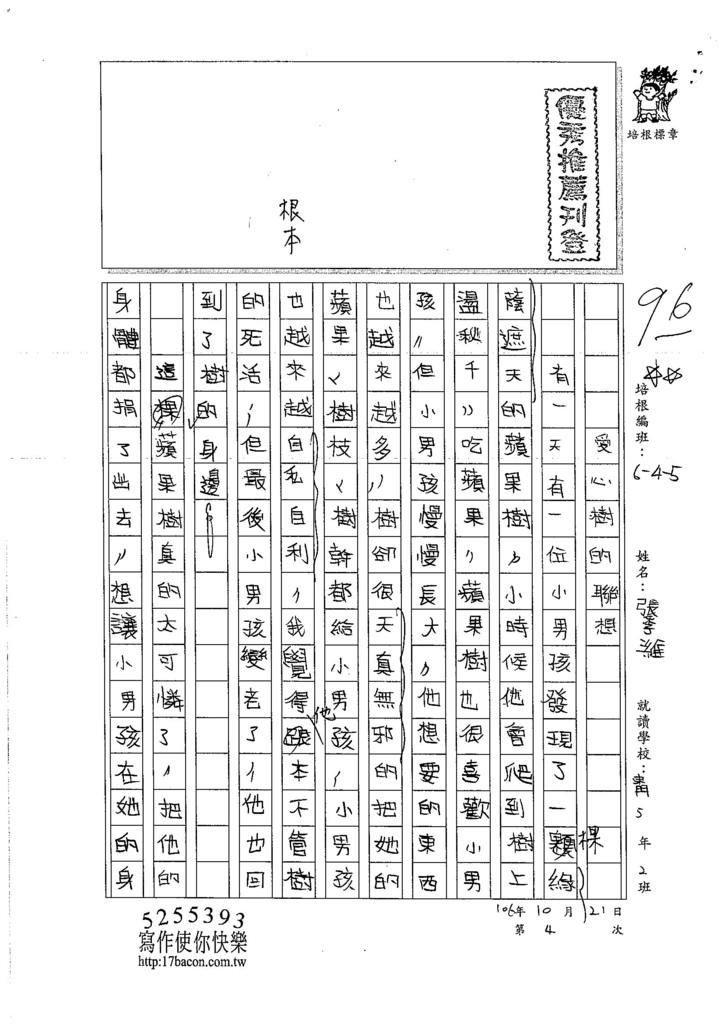 106W5204 張季濰 (1)