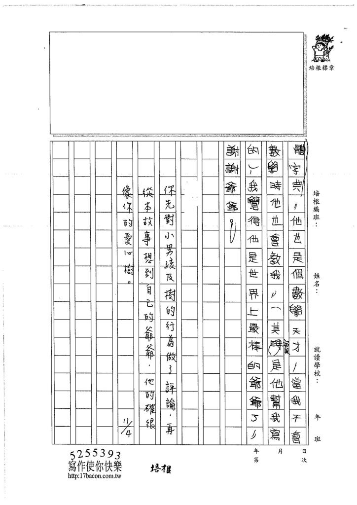 106W5204 張季濰 (3)