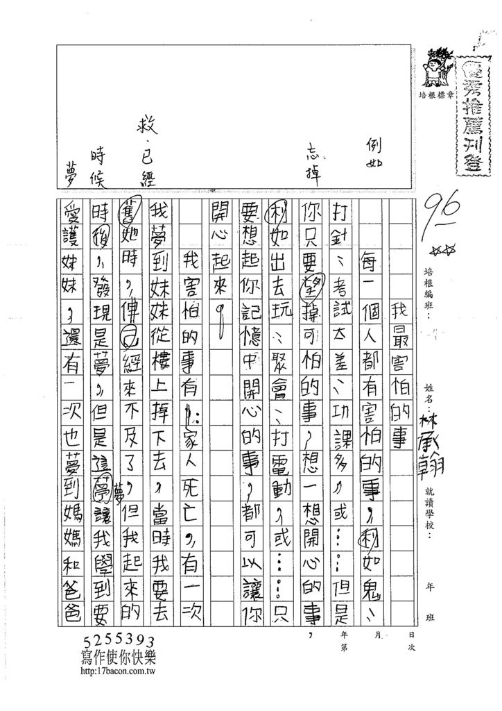 106W5206 林承翰 (1)