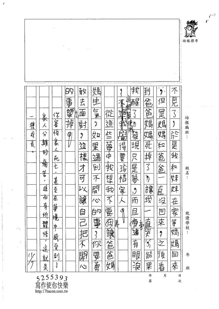 106W5206 林承翰 (2)