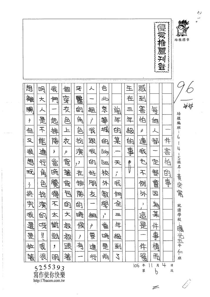 106W5206 黃奕甯 (1)