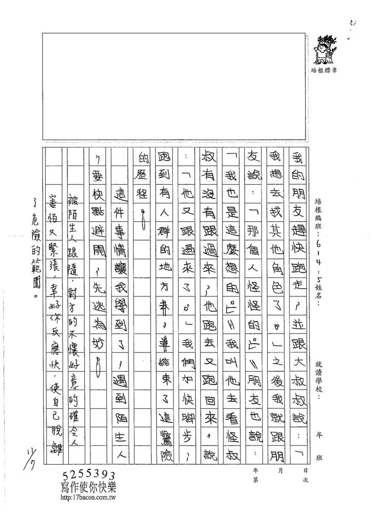 106W5206 黃奕甯 (2)