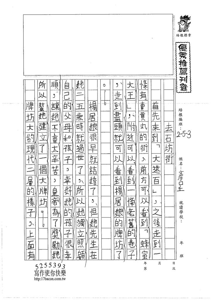 106W3206 林彥呈 (1)