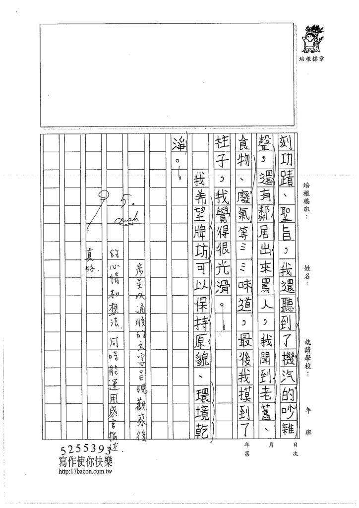 106W3206 林彥呈 (2)