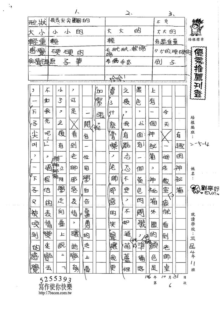 106W4206 劉亭妤 (1)