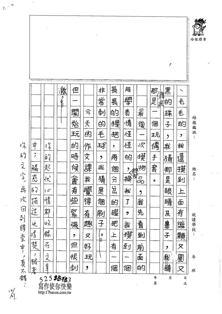 106W4206 劉亭妤 (2)