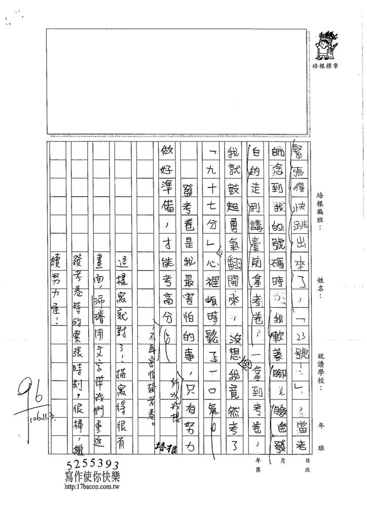 106WS206 羅沛璿 (2)