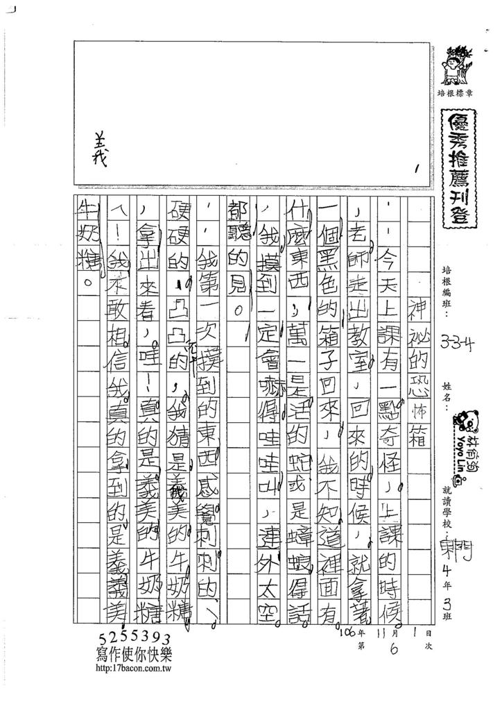 106W4206 林侑洵 (1)