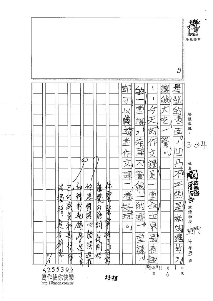 106W4206 林侑洵 (3)