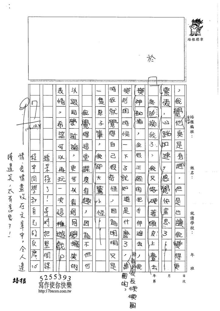 106W4206 顏晨享 (3)