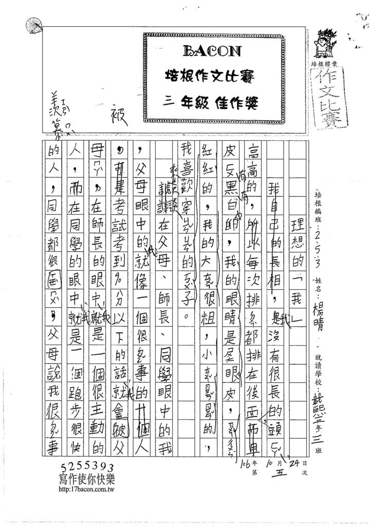 106W3205 楊晴 (1)