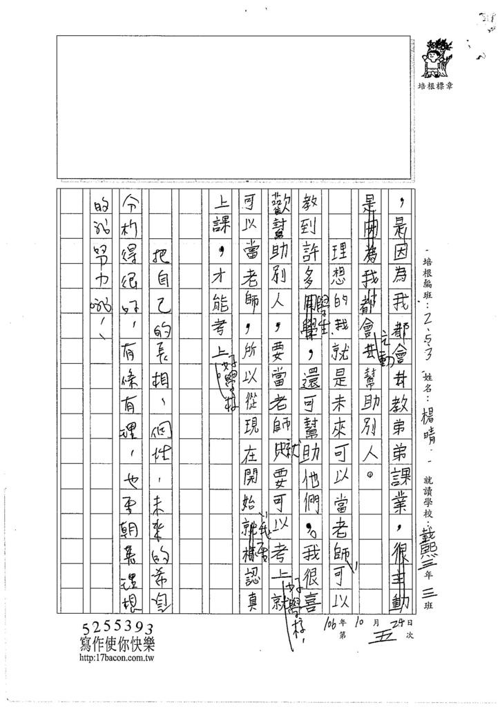 106W3205 楊晴 (2)