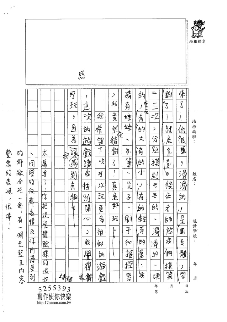 106W4206 郭力安 (2)