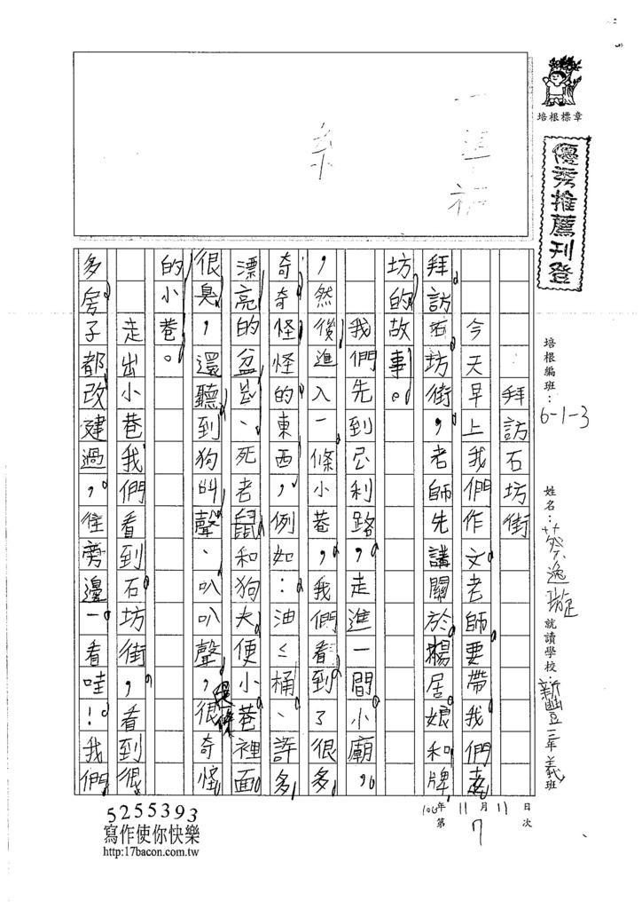 106W3207 蔡逸璇 (1)