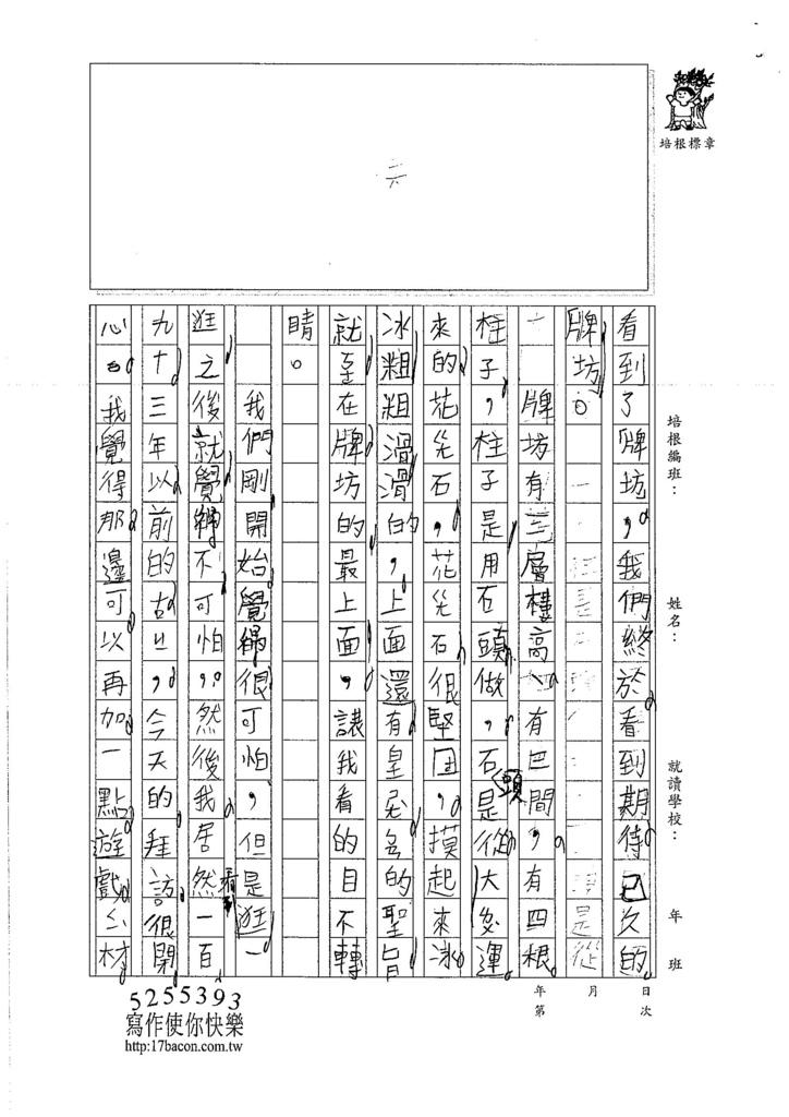 106W3207 蔡逸璇 (2)