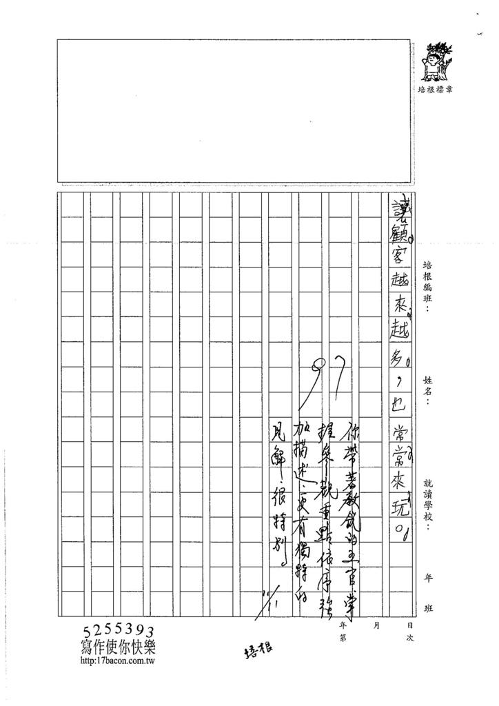 106W3207 蔡逸璇 (3)