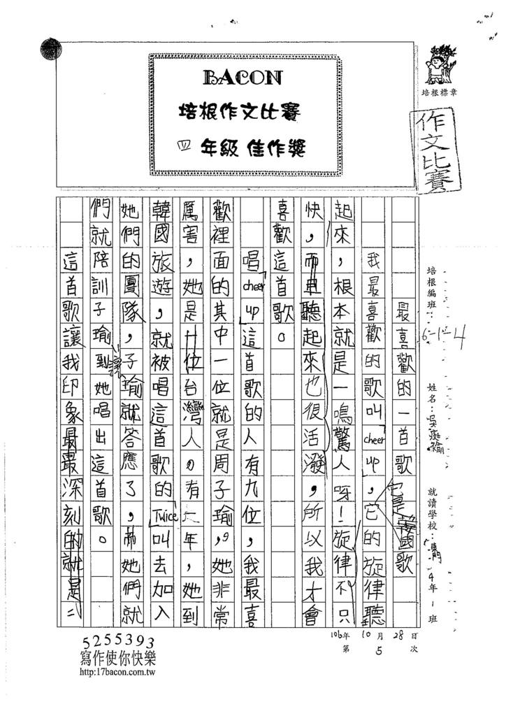 106W4205 吳庭褕 (1)