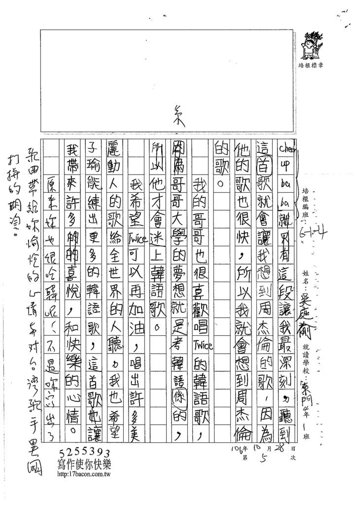 106W4205 吳庭褕 (2)