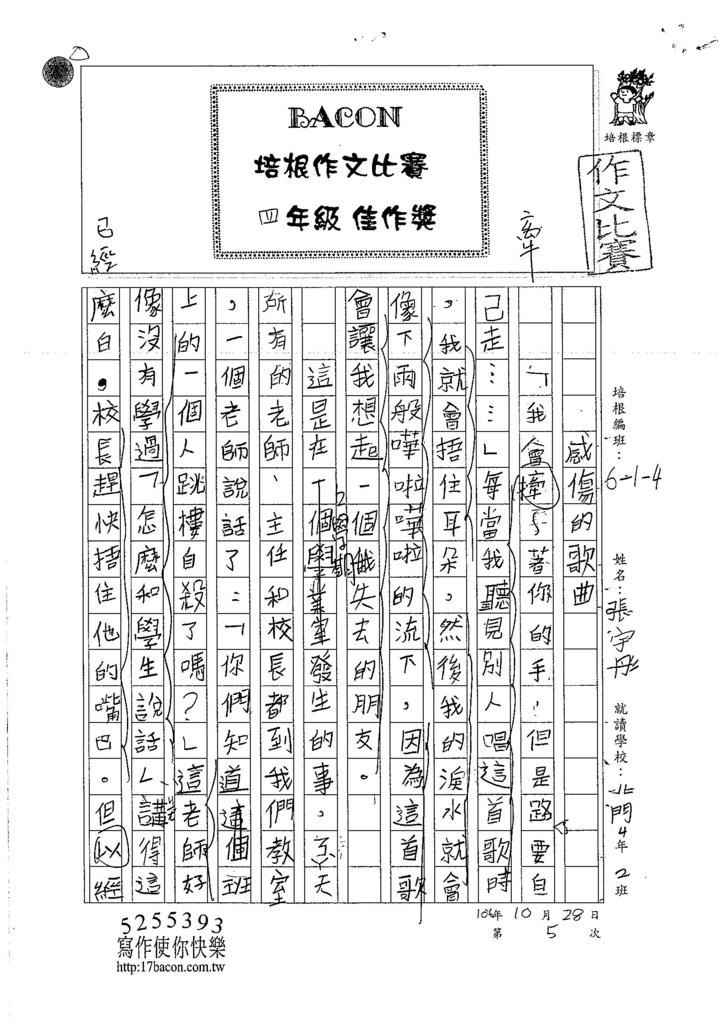 106W4205 張宇彤 (1)