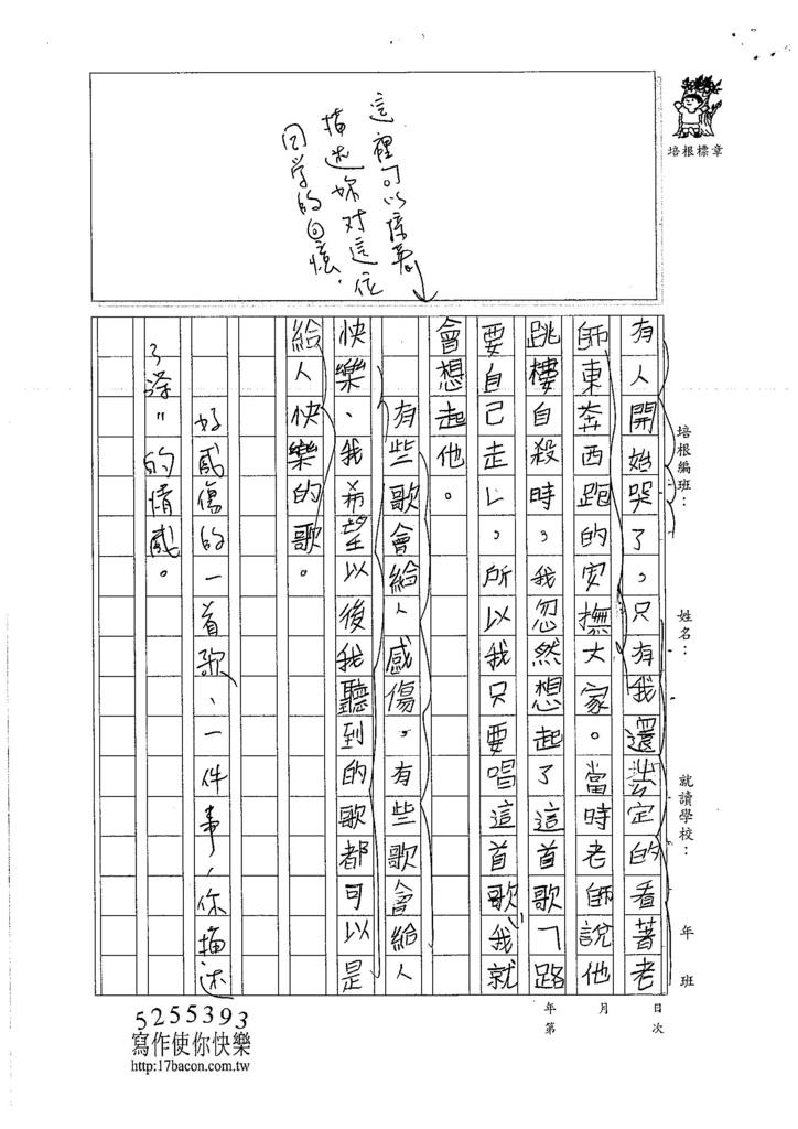106W4205 張宇彤 (2)