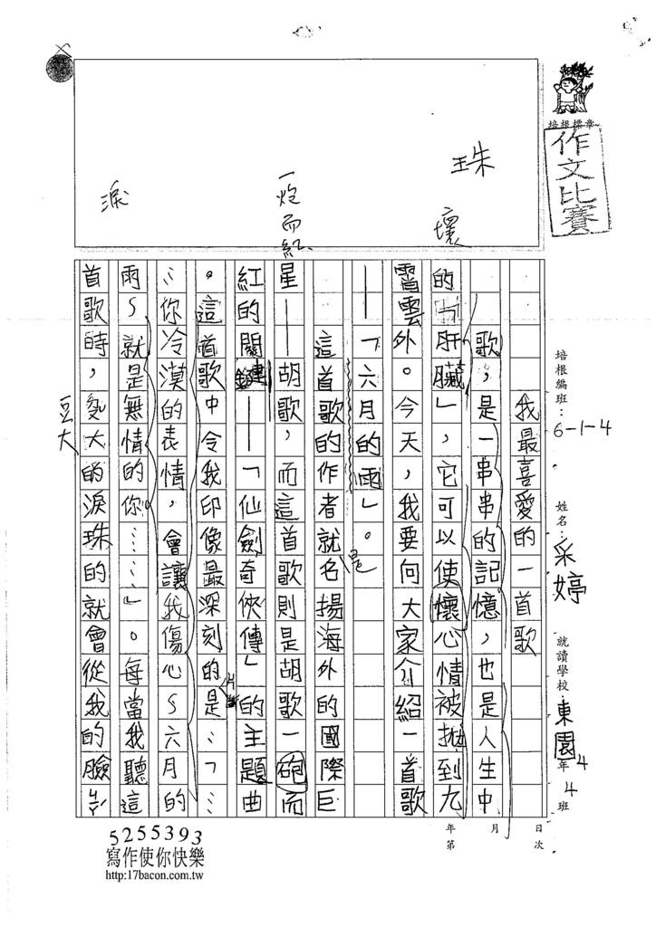 106W4205 劉采婷 (1)