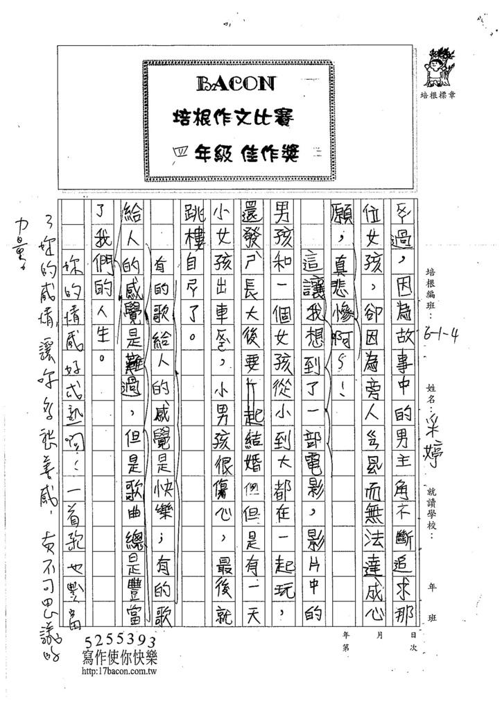 106W4205 劉采婷 (2)