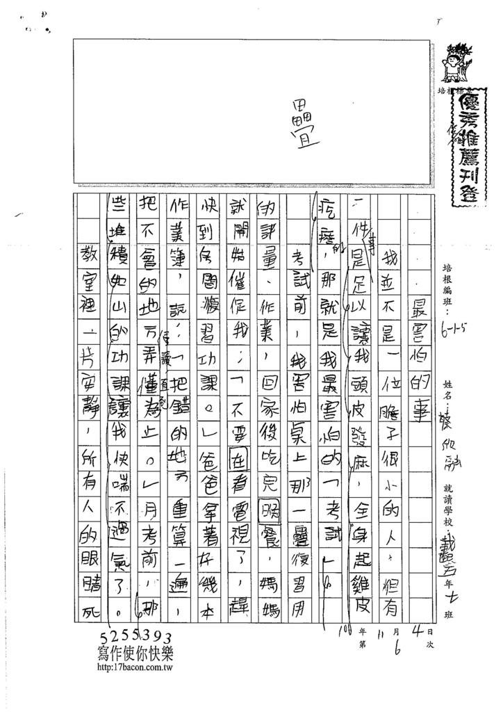 106W5206 蔡欣融 (1)