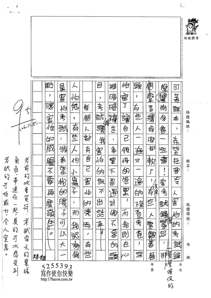 106W5206 蔡欣融 (2)