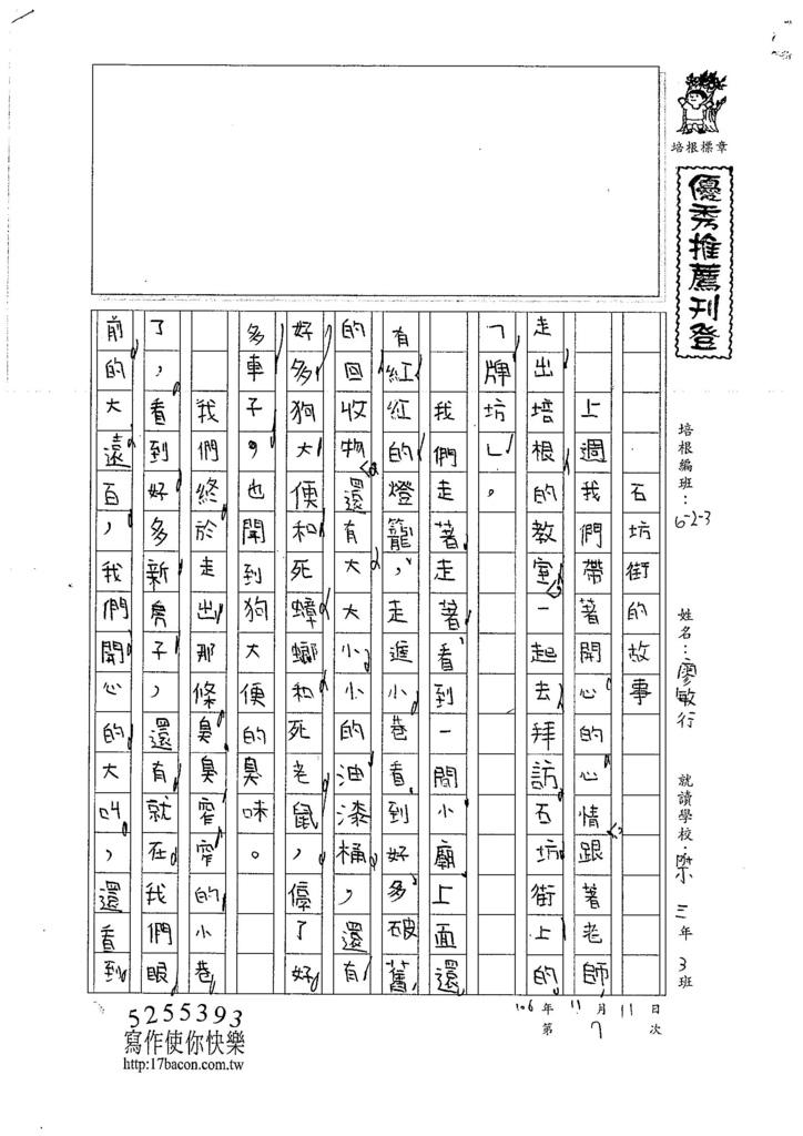 106W3207 廖敏行 (1)