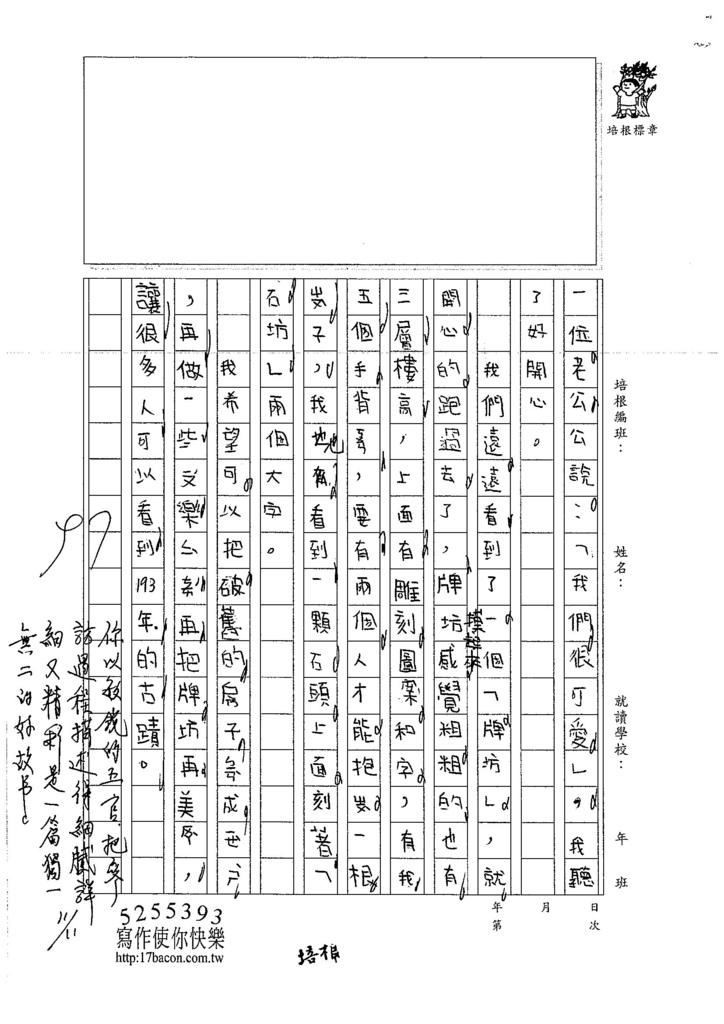 106W3207 廖敏行 (2)