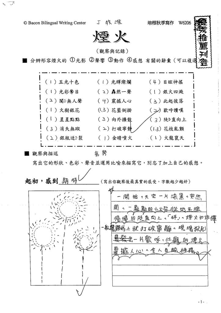 106W6206 丁牧淮 (1)