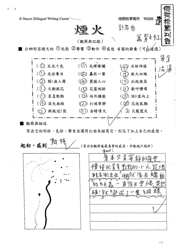 106W6206 彭彥柏 (1)