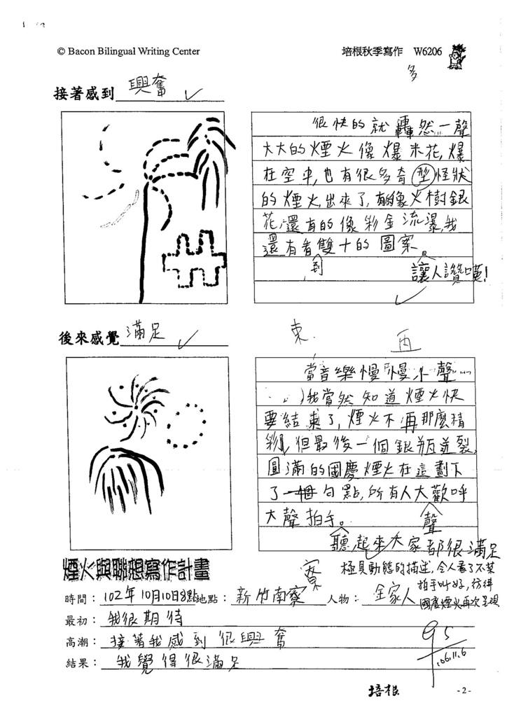 106W6206 彭彥柏 (2)
