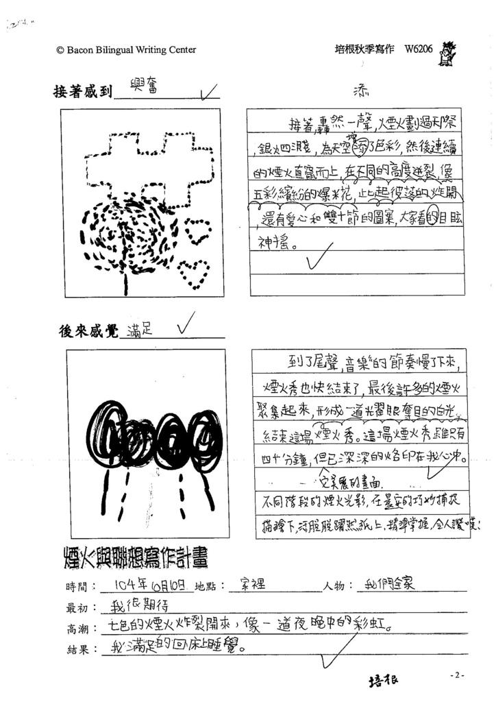 106W6206 顏晨安 (2)