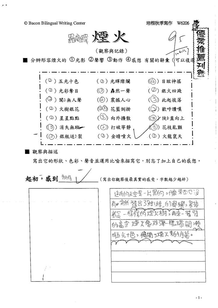 106W6206 羅庭緯 (1)