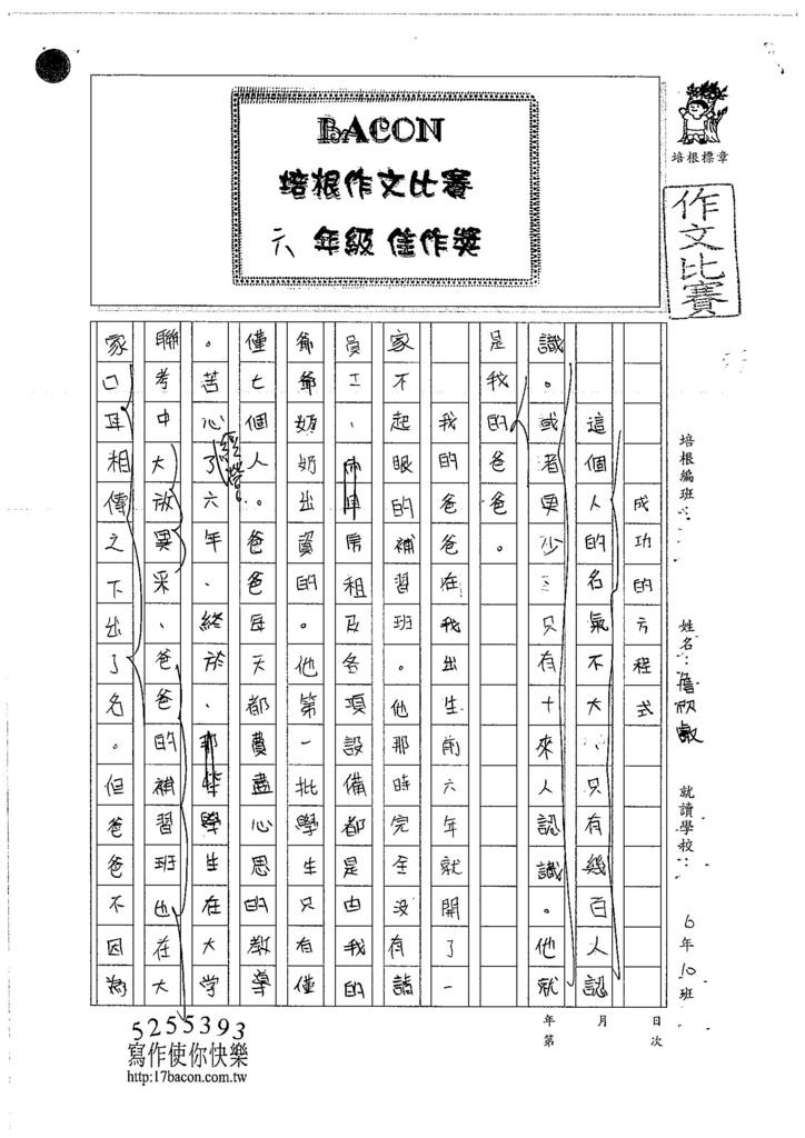 106W6205 詹欣叡 (1)