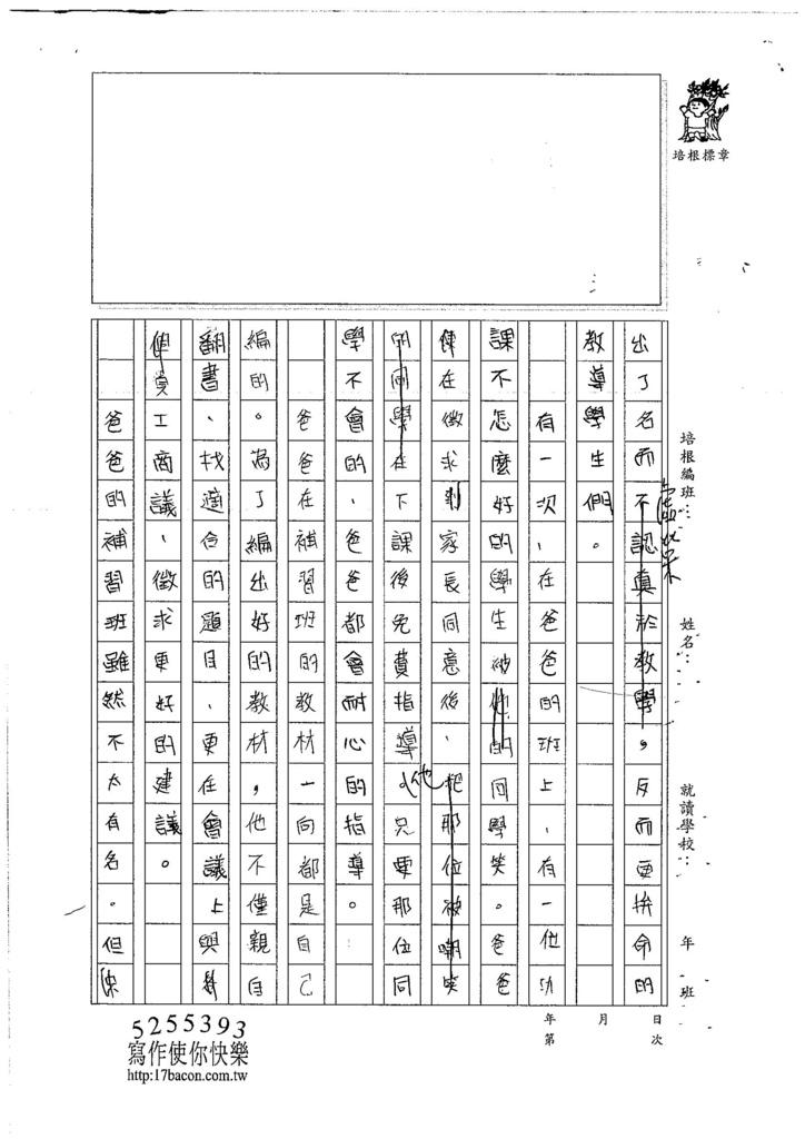 106W6205 詹欣叡 (2)