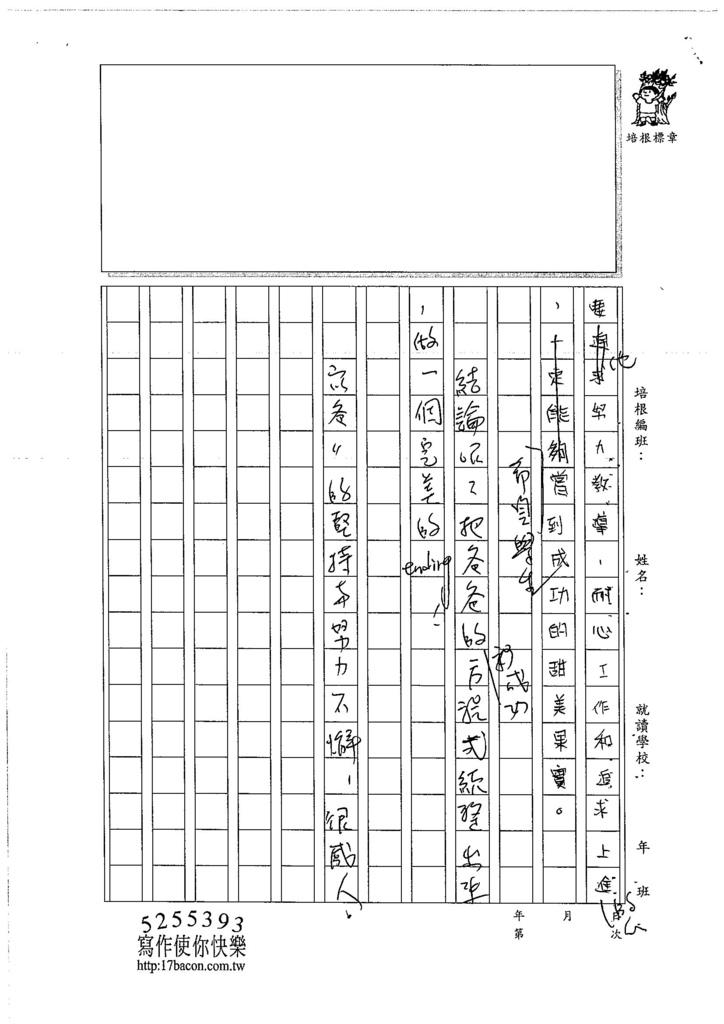 106W6205 詹欣叡 (3)