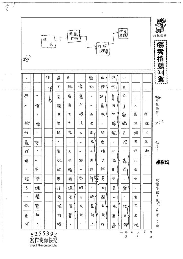 106W6207 陳姵均 (1)