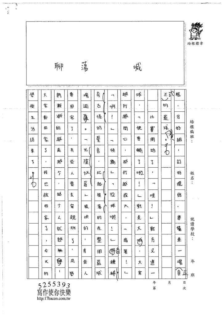 106W6207 陳姵均 (2)
