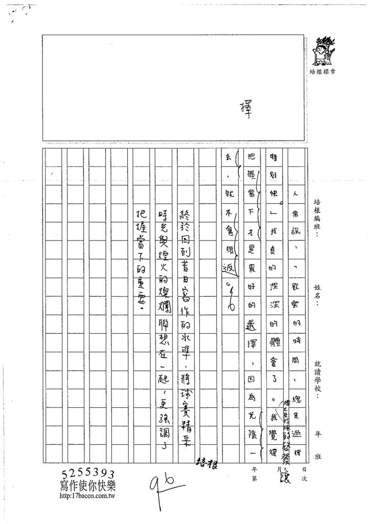 106W6207 陳姵均 (3)